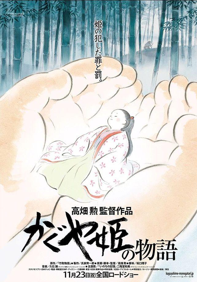 http://www.manga-news.com/public/2013/newsjp/aout/kaguya.jpg