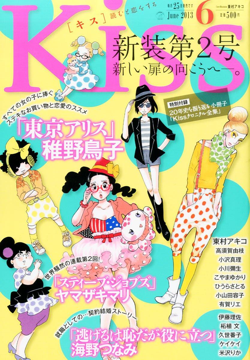 [Josei] Princess Jellyfish - Page 3 Kiss