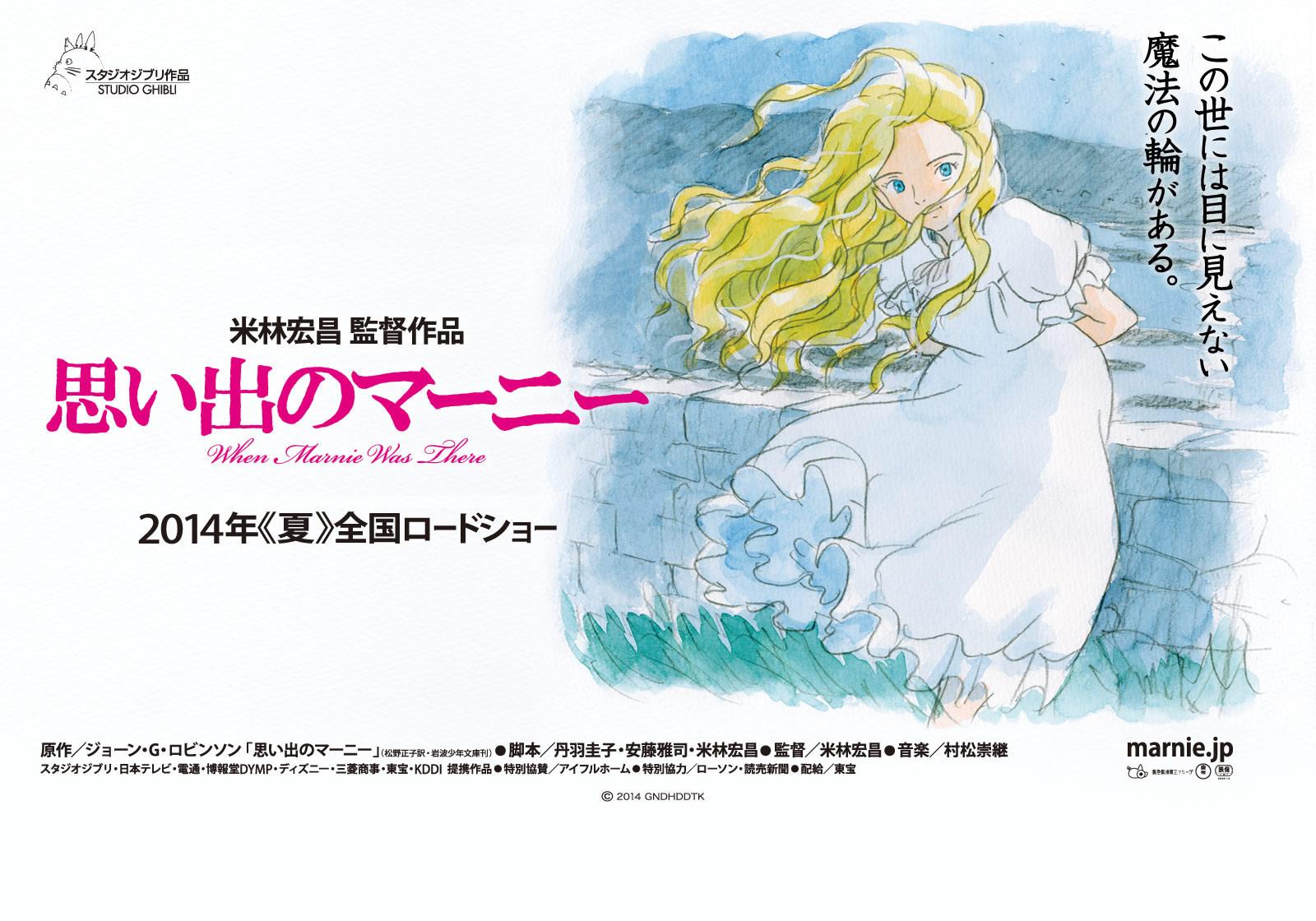 http://www.manga-news.com/public/2013/newsjp/decembre/marnie.jpg