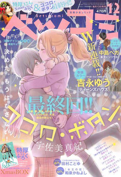 http://www.manga-news.com/public/2013/newsjp/novembre/betsu.jpg