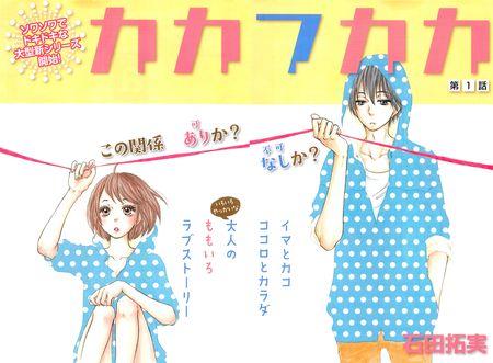 http://www.manga-news.com/public/2013/newsjp/octobre/kakafukaka.jpg