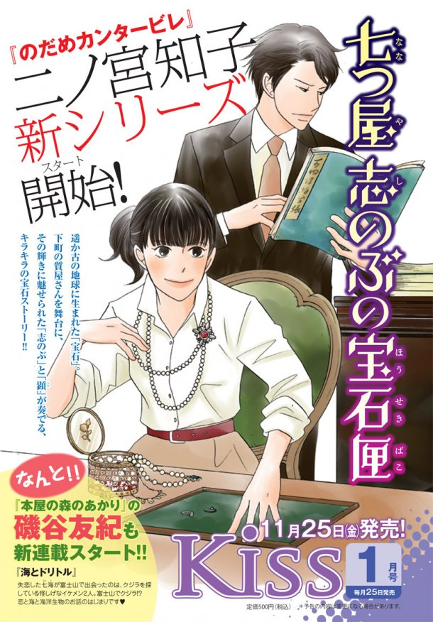 http://www.manga-news.com/public/2013/newsjp/octobre/nodame.jpg