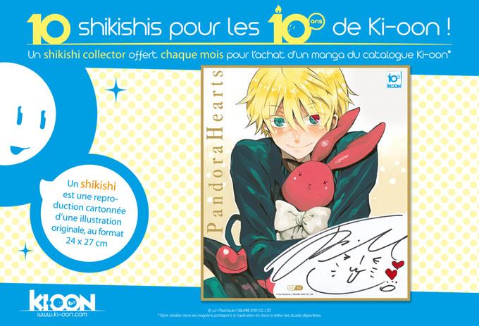 http://www.manga-news.com/public/2014/news_fr_02/shikishi-pandora-hearts-fevrier.png