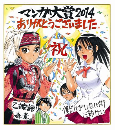 erased-bride-stories-taisho-awards.png