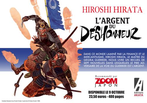 http://www.manga-news.com/public/2014/news_fr_09/annonce-argent-deshonneur-akata.jpg