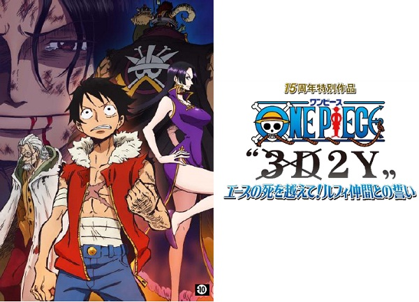 one piece 3d2y vf