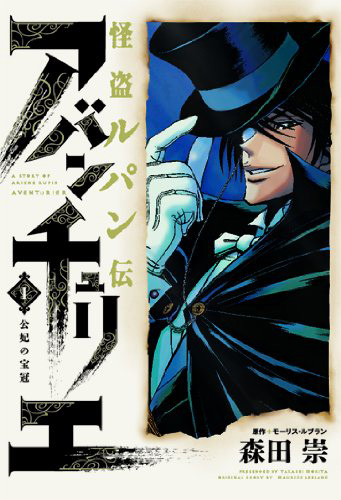 http://www.manga-news.com/public/2014/news_fr_12/arsene-lupin-temp.jpg