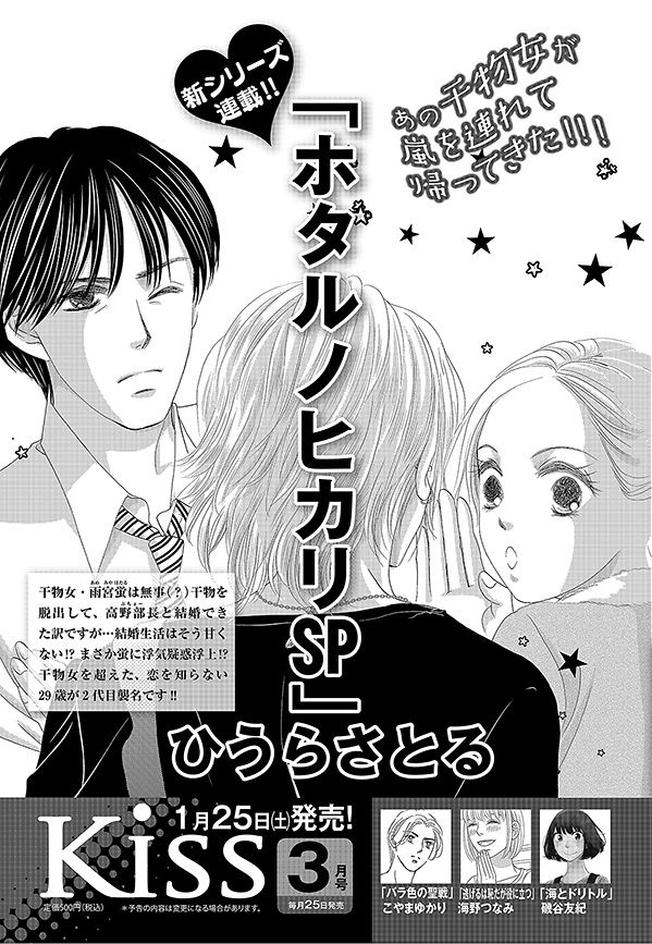 http://www.manga-news.com/public/2014/news_jp_01/hotarisp.jpg