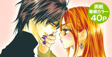 http://www.manga-news.com/public/2014/news_jp_01/s-love.jpg