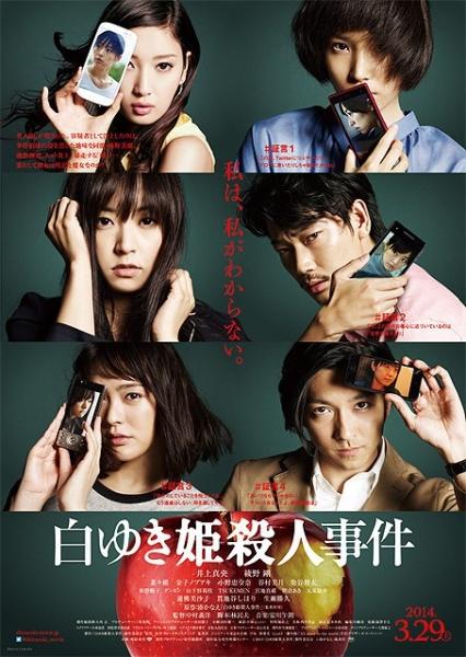 http://www.manga-news.com/public/2014/news_jp_02/Shiroyukihime-satsujin-jiken-drama-fiche.jpg