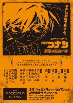 http://www.manga-news.com/public/2014/news_jp_02/conan-theatre-ete-2014-tokyo.jpg