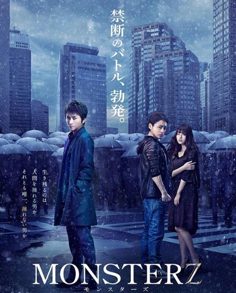http://www.manga-news.com/public/2014/news_jp_02/monsterz-drama-film-fiche.jpg