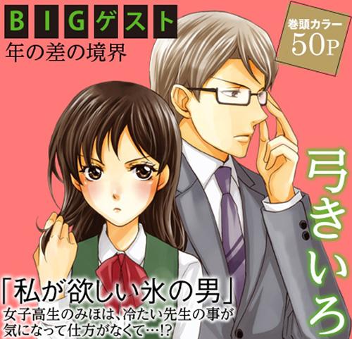 http://www.manga-news.com/public/2014/news_jp_03/Watashi-ga-hoshii-kori-no-otoko-kiiro-yumi.jpg
