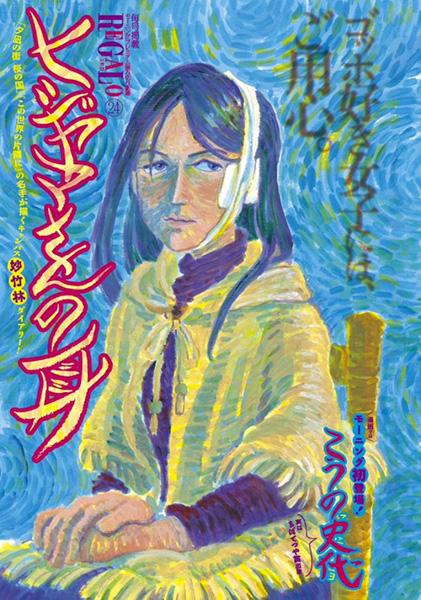 http://www.manga-news.com/public/2014/news_jp_04/hijiyama-no-mimi.jpg