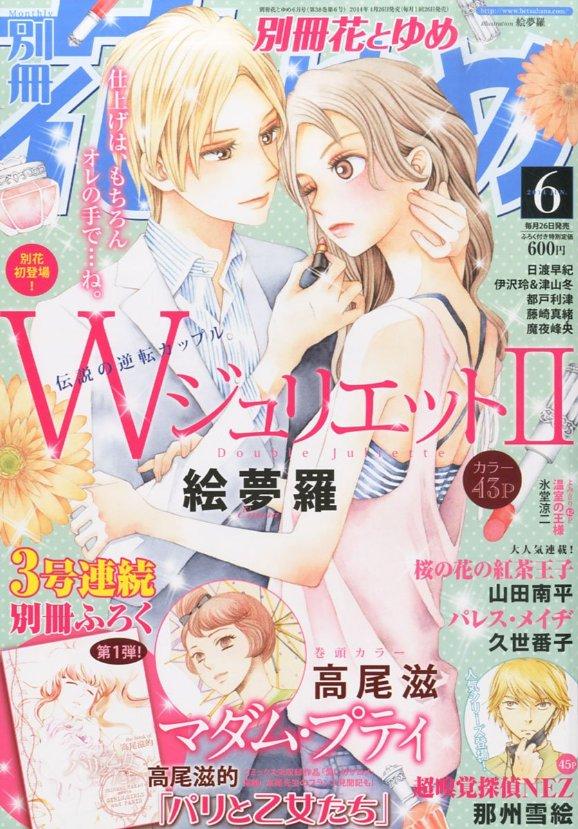 http://www.manga-news.com/public/2014/news_jp_04/wjuliet-bessatsuflash.jpg