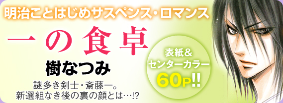 http://www.manga-news.com/public/2014/news_jp_05/hajime-no-shokutaku-annonce.jpg