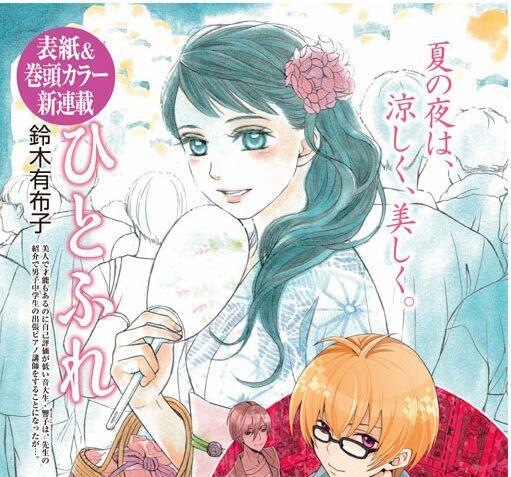 http://www.manga-news.com/public/2014/news_jp_05/hitofure-suzuki.jpg_large.jpg
