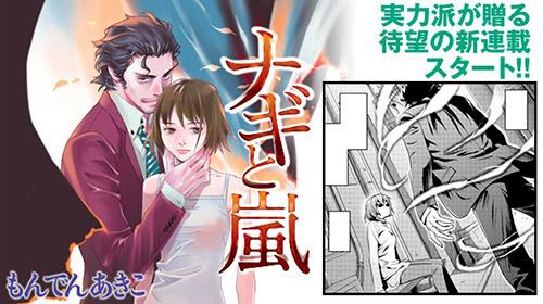 http://www.manga-news.com/public/2014/news_jp_05/nagi-to-arashi-annonce.jpg