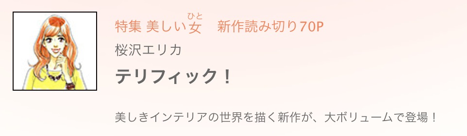 http://www.manga-news.com/public/2014/news_jp_05/office-sakurasawa.jpg