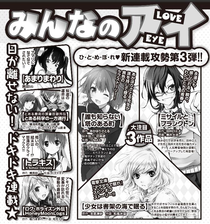 http://www.manga-news.com/public/2014/news_jp_05/spinof-magdala.PNG