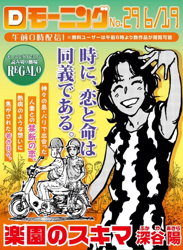 http://www.manga-news.com/public/2014/news_jp_06/akira-fukaya-one-shot.png