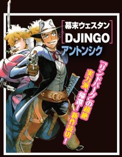 http://www.manga-news.com/public/2014/news_jp_06/djingo-ahn.png