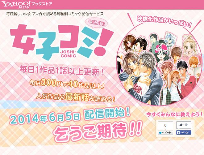 http://www.manga-news.com/public/2014/news_jp_06/joshi-comi-japon.png
