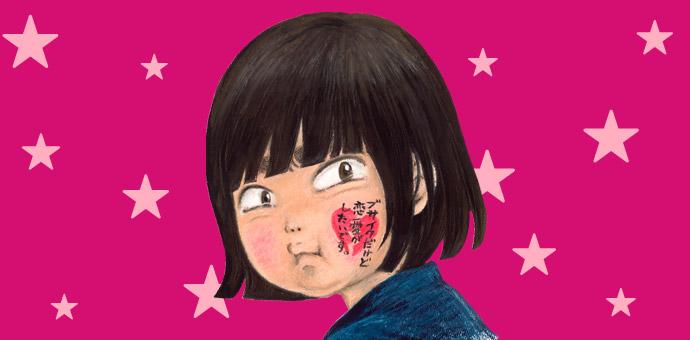 http://www.manga-news.com/public/2014/news_jp_06/kengai-princess-aida.jpg