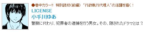 http://www.manga-news.com/public/2014/news_jp_06/licence-grand-jump.PNG
