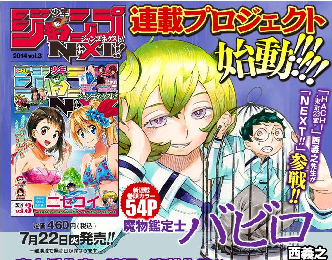 http://www.manga-news.com/public/2014/news_jp_07/mamono-kanteishi-babiro-jp-juil.png