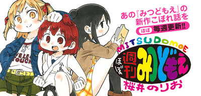 http://www.manga-news.com/public/2014/news_jp_07/news-les-triplees-spinoff.jpg
