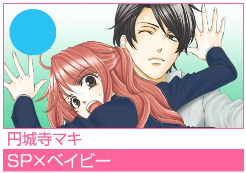 http://www.manga-news.com/public/2014/news_jp_07/sp-baby-enjoji.png