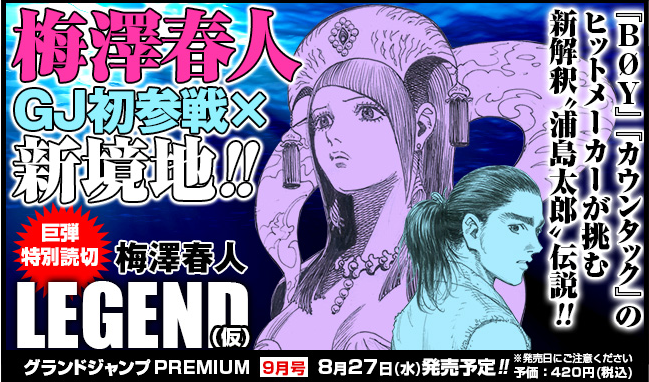 http://www.manga-news.com/public/2014/news_jp_07/taro-urashima-conte.png