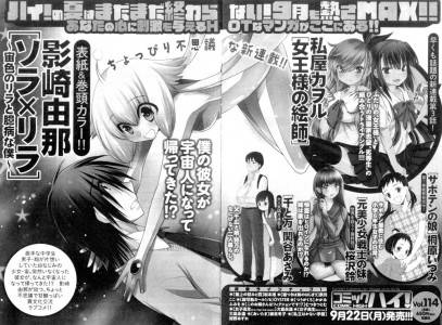 http://www.manga-news.com/public/2014/news_jp_08/.sora-x-lila-prov2_m.jpg