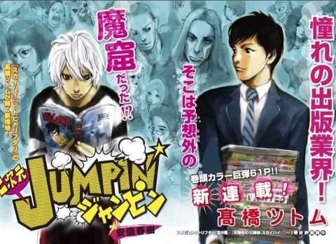 http://www.manga-news.com/public/2014/news_jp_09/ningen-jumpin-takahashi-sept.jpg