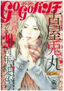 http://www.manga-news.com/public/2014/news_jp_10/.gogobunch-oct-jp_m.jpg