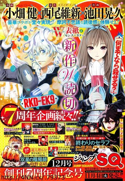 http://www.manga-news.com/public/2014/news_jp_10/nisioisin-obata-ikeda-prov.jpg