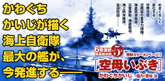 http://www.manga-news.com/public/2014/news_jp_11/kubo-ibuki-kawaguchi-nov.jpg