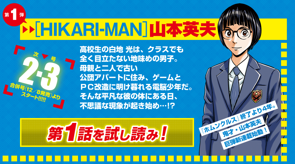 http://www.manga-news.com/public/2014/news_jp_12/hikari-man-dec.png