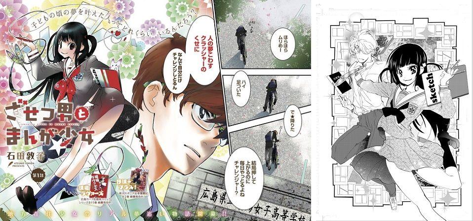 Nouvelle Série Pour Atsuko Ishida 31 Août 2017 Manga News