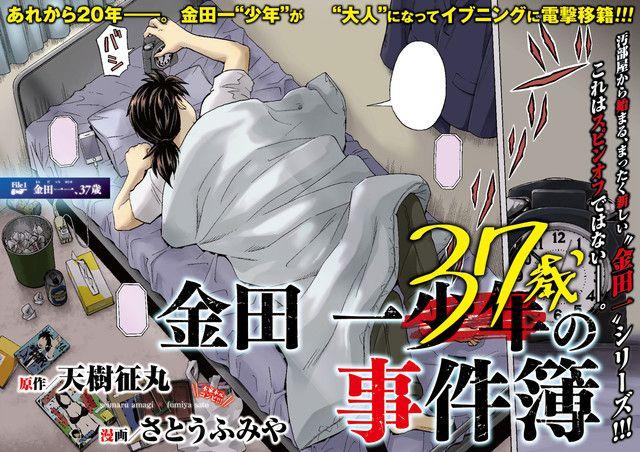 Kindaichi_37-sai_no_Jikenbo_ext.jpg