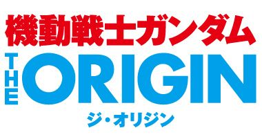 gundam-the-origin-logo.jpg
