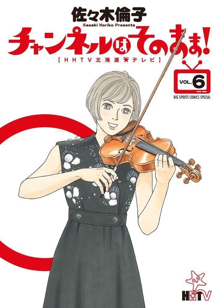 channel-wa-sonomama-6-jp.jpg