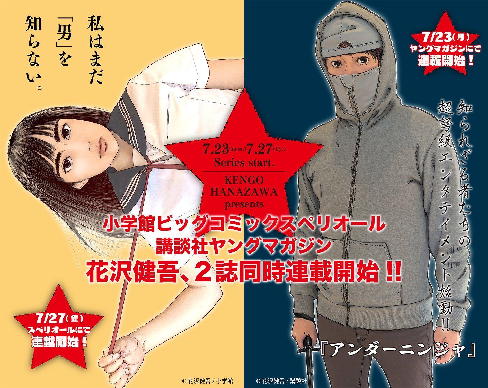 kengo-hanazawa-double-seriex.jpg