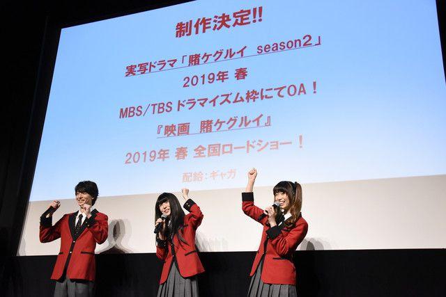gambling-school-drama-s2-film-annonce.jpg