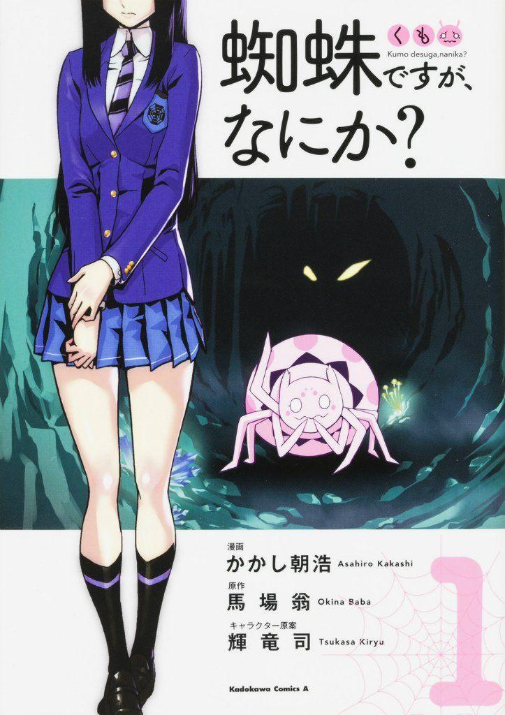 kumo-desu-ga-nanika-manga-1-jp.jpg