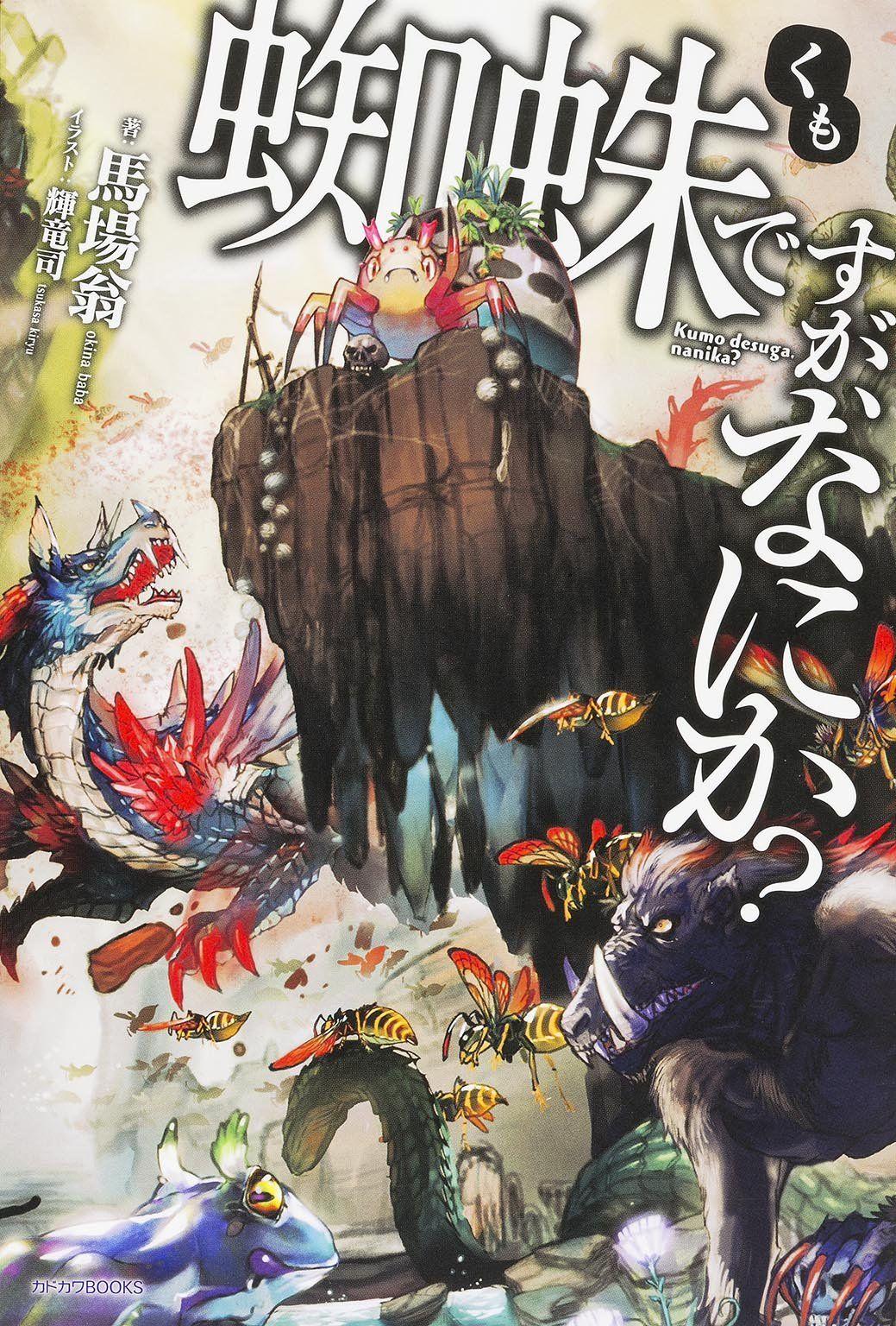kumo-desu-ga-nanika-roman-1-jp.jpg