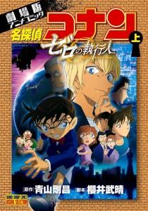 detective-conan-zero-no-shikkonin-jp.jpg