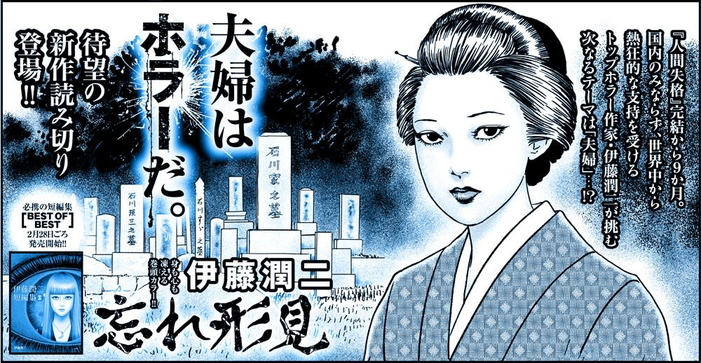 junji-ito-histoire_courte.jpg