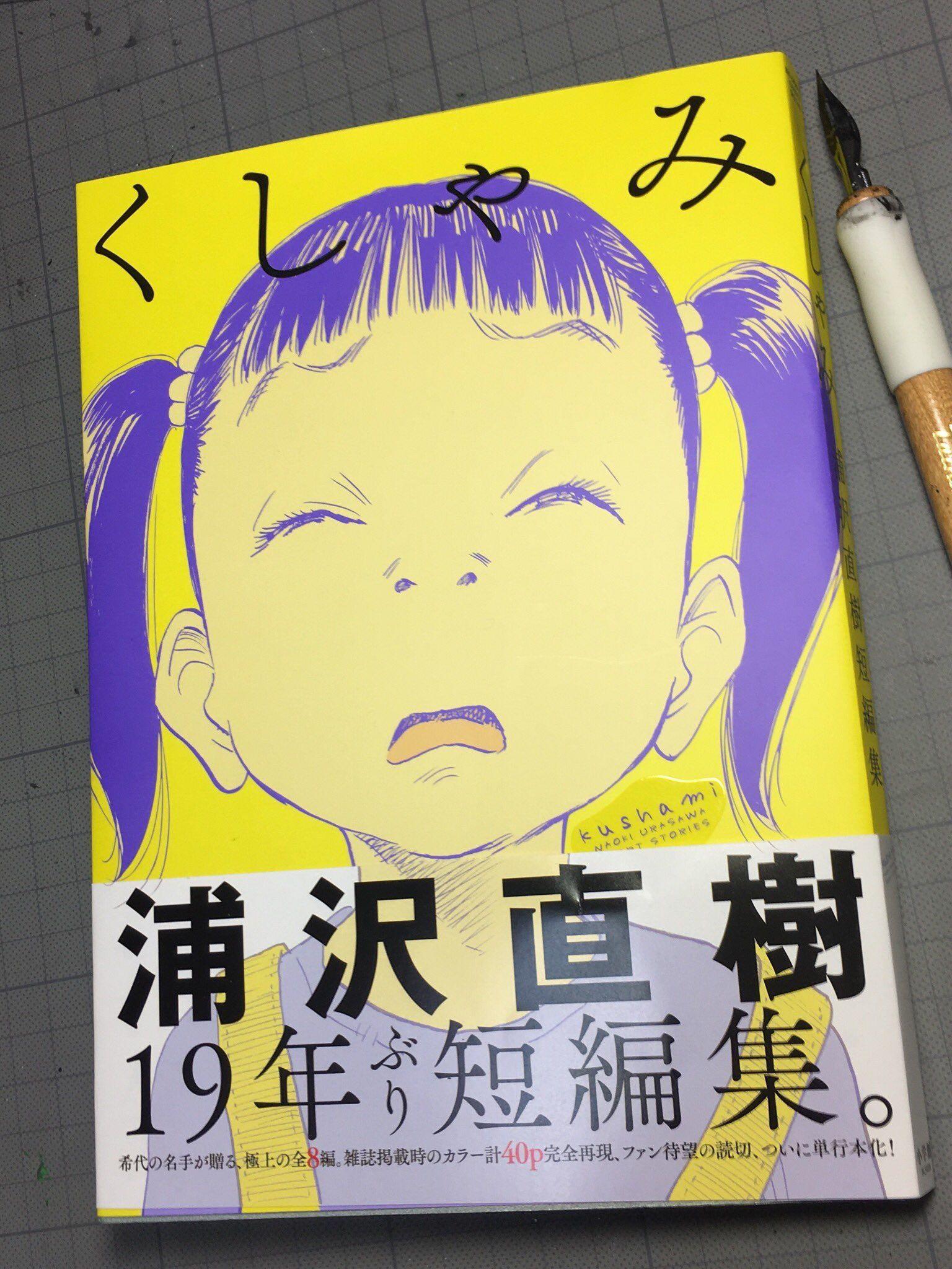 naoki-urasawa-kushami-apercu-couv.jpg